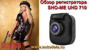 Обзор <b>SHO</b>-<b>ME UHD 710</b> GPS/GLONASS – автомобильный ...