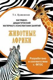 """Книга: """"<b>Папка</b> """"Животные Африки"""". Наглядно-дидактический ..."""