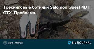Трекинговые <b>ботинки Salomon Quest 4D</b> II GTX. Проблема ...