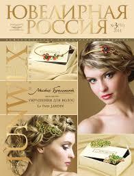 Ювелирная Россия № 51 (2014) by JUNWEX - issuu