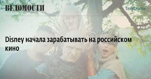 Disney начала зарабатывать на российском <b>кино</b> - Ведомости