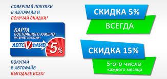 AvtoFive - Автомобильный интернет-магазин АвтоФайв в г ...