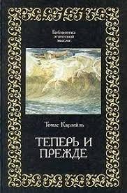 Отзывы о книге <b>Теперь и прежде</b> (сборник)