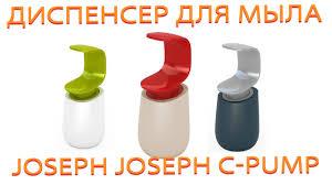 <b>Диспенсер</b> для жидкого <b>мыла Joseph Joseph</b> C-pump™ видеообзор