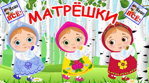 <b>Русские МАТРЁШКИ</b>, мульт-песенка, видео для детей / <b>Russian</b> ...