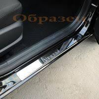 «<b>Накладки</b> на <b>пороги</b> для Nissan X-Trail» — Товары для авто- и ...