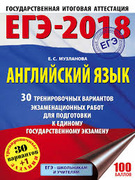 ЕГЭ 2018 по английскому языку: 30 тренировочных вариантов