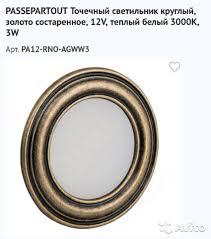 <b>Passepartout точечный светильник</b> золото состаренно купить в ...