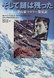 「1999年 - エベレストでジョージ・マロリーの遺体が発見される。」の画像検索結果