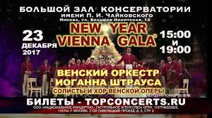 «<b>NEW YEAR VIENNA GALA</b>» - YouTube
