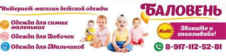 <b>Одежда</b> для новорожденных Баловень в Самаре | ВКонтакте