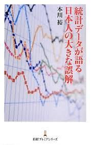 「本川 裕」の画像検索結果