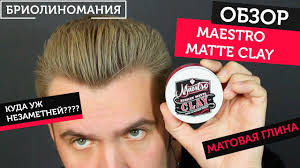 <b>Матовая глина</b> для волос Maestro Matte clay | Обзор на примере ...