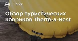 Обзор туристических <b>ковриков Therm</b>-a-<b>Rest</b> — Блог «Спорт ...