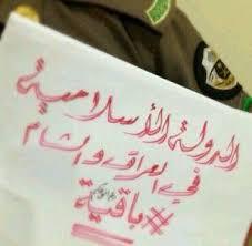 بشرى بانشقاق أعداد غفيرة من العسكر السعودي + شعبية عارمة وكبيرة للخلافة في بلاد الحرمين Images?q=tbn:ANd9GcRT6Sr4xJvSBU_fY44CpPbIoCjxZScIGF_-A9Q7o5ndv1EeH-G8hg