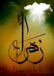 نتیجه تصویری برای توسل به حضرت زهرا