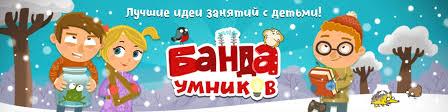 <b>Банда умников</b>   ВКонтакте