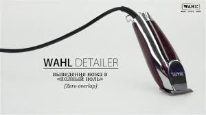 Настройка <b>ножа</b> на WAHL <b>Detailer</b> - YouTube