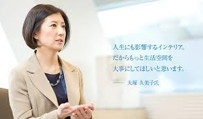 「大塚久美子」の画像検索結果