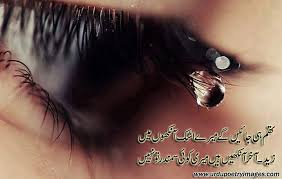 Urdu Sad Poetry For Aankh And Also For Broken Hearts | Urdu Poetry ...