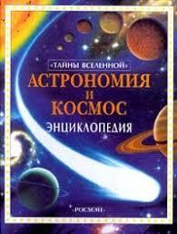 Астрономия и космос. Энциклопедия — купить в интернет ...