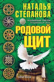 Наталья Степанова, Родовой щит – читать онлайн полностью ...