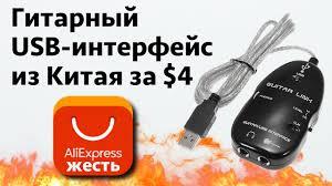 Гитарный <b>USB</b> интерфейс за 4$ с AliExpress ЖЕСТЬ!!! - YouTube