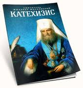 Закон Божий, катехизис / КНИГИ / Православный магазин ...