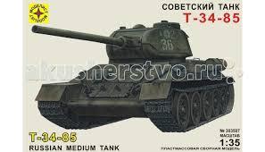 <b>Моделист Модель танк советский</b> танк Т-34-85 - Акушерство.Ru