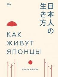 """Книга: """"Как <b>живут</b> японцы"""" - Ютака <b>Ядзава</b>. Купить книгу, читать ..."""