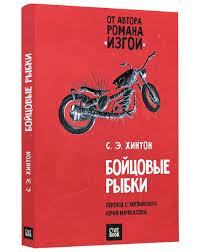 "Книга ""<b>Бойцовые рыбки</b>"" Хинтон Сьюзан Элоиза – купить книгу ..."