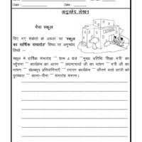 Essay writing on my school YouTube Hindi Essay Hindi Nibandh Free  screenshot