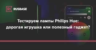 Тестируем <b>лампы Philips</b> Hue: дорогая игрушка или полезный ...