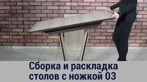 Сборка и раскладка столов с 03, 03-<b>1</b>, 03-2 (центральной ...