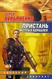 «<b>Профессионал</b>» читать онлайн книгу автора <b>Сергей</b> ...
