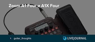 <b>Zoom A1</b> Four и <b>A1X</b> Four: guitar_thoughts — LiveJournal