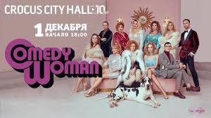 <b>Comedy Woman</b> / Crocus City Hall / 1 декабря 2019 RedKassa ...