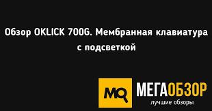Обзор <b>OKLICK 700G</b>. Мембранная <b>клавиатура</b> с подсветкой ...