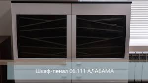 <b>Шкаф пенал 06.111 Алабама</b> - YouTube
