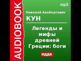 2000085 Chast 1 Аудиокнига. <b>Кун Николай Альбертович</b> ...