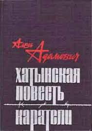 <b>Адамович Алесь Михайлович</b> - <b>Каратели</b>. Скачать книгу ...