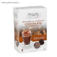 <b>Капсулы MUST</b> DG <b>Cioccolato</b> 16 шт. (2917708) - Купить по цене ...