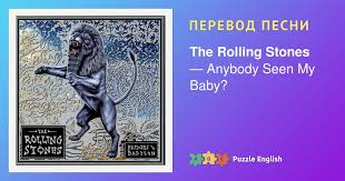 Текст и перевод песни Anybody <b>Seen</b> My Baby? The Rolling ...