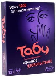 Купить <b>Игра настольная Табу</b> по супер низкой цене со склада в ...