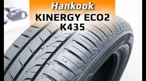 <b>Hankook Kinergy eco2</b> (K435) /// обзор - YouTube