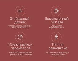 [<b>Mi Body Composition Scale</b> 2]Обзор - Xiaomi Russia