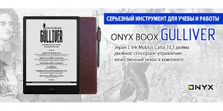 <b>Электронные книги ONYX BOOX</b> - Фирменный магазин
