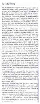 family values essay in hindi essay essays on values jrotc essay