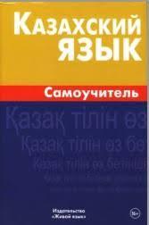 <b>Казахский язык</b>, самоучитель, <b>Шахатова</b> К., 2017