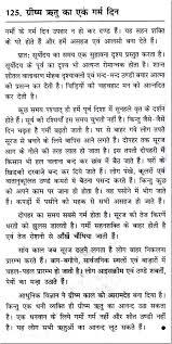essay on maths in hindi